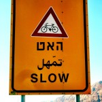 Slow bike; Bicycle sign in Israel; Cycle touring; adventure travel